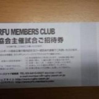 ラグビー チケット2枚・日本協会主催のご招待券(有効期限2020.02.29)