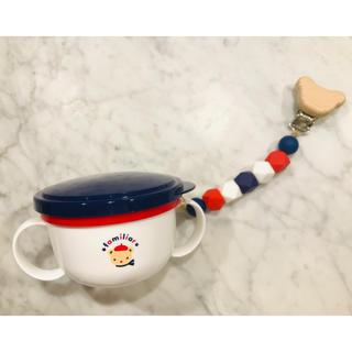ファミリア(familiar)のファミリア ボーロカップ おもちゃホルダー 歯固め(知育玩具)