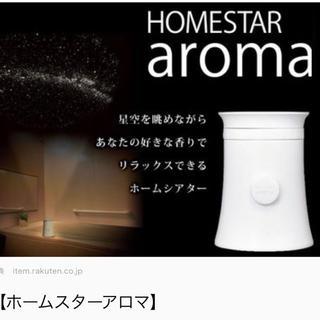 セイカツノキ(生活の木)のHOMESTAR aroma アロマディフューザー(アロマディフューザー)
