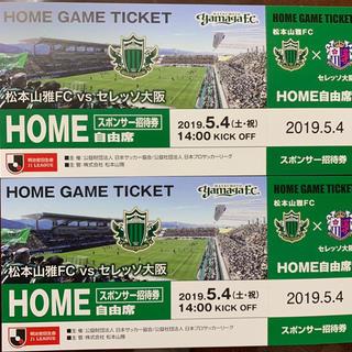 5/4 松本山雅 セレッソ大阪 チケット(サッカー)