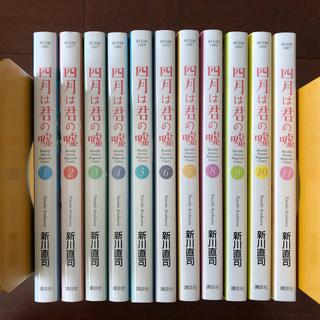 講談社 - 四月は君の嘘 新川直司 全11巻セット