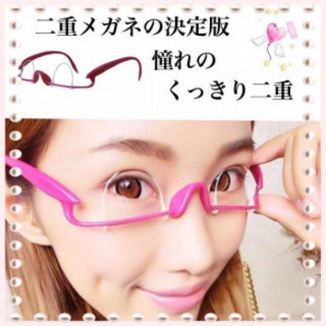 簡単二重メガネ♪ 14 アイリッドトレーナー 二重矯正メガネ 説明書付 コスメ/美容のスキンケア/基礎化粧品(その他)の商品写真