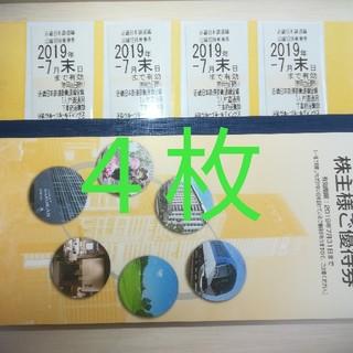 近鉄 グループホールディングス 株主優待 乗車券 4枚(鉄道乗車券)