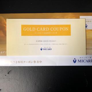 三越 - MICard クーポン
