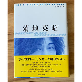 THE YELLOW MONKEY 『菊地英昭』『SO YOUNG』2冊セット(アート/エンタメ)