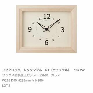 ムジルシリョウヒン(MUJI (無印良品))の壁掛け時計 ラルース  la-luz(掛時計/柱時計)