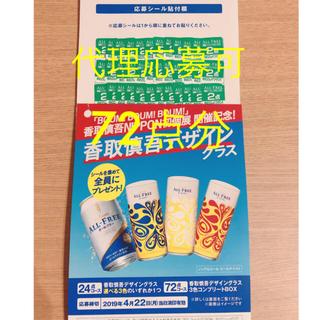 サントリー オールフリー 香取慎吾オリジナルデザイングラス 応募シール72点(その他)