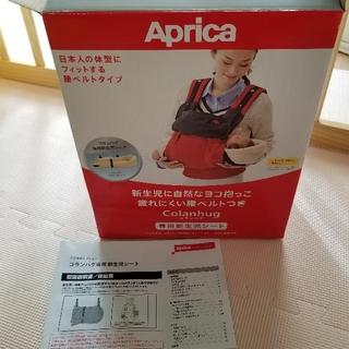アップリカ(Aprica)のアップリカ☆コランハグ専用新生児用シート(抱っこひも/おんぶひも)