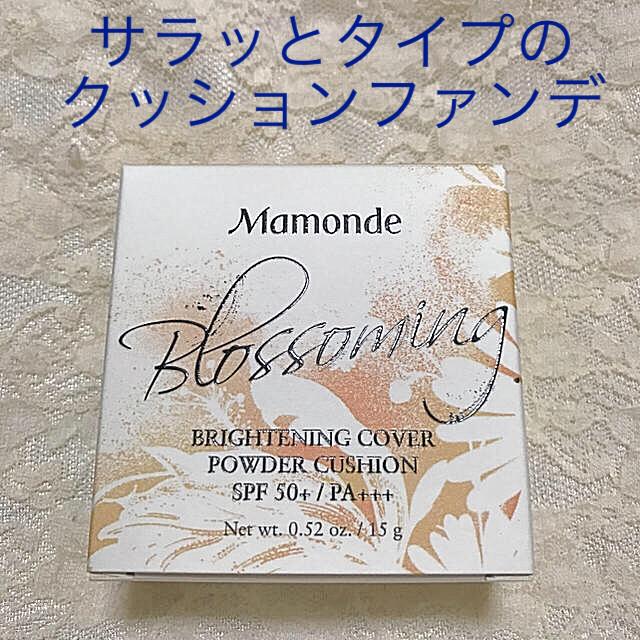 AMOREPACIFIC(アモーレパシフィック)のMamonde  ブライトニングカバーパウダーファンデーション コスメ/美容のベースメイク/化粧品(ファンデーション)の商品写真