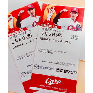 ヒロシマトウヨウカープ(広島東洋カープ)の5月5日 広島東洋カープ  子どもペアチケット2枚(野球)