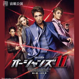 宝塚 歌劇 宙組 オーシャンズ11 B席 ペアチケット 5/7 1時 13時 (ミュージカル)