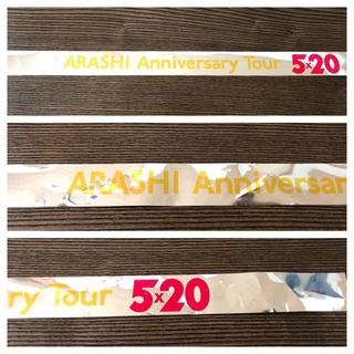 アラシ(嵐)の①嵐 5×20 銀テープ フルサイズ 1本 難アリ (アイドルグッズ)