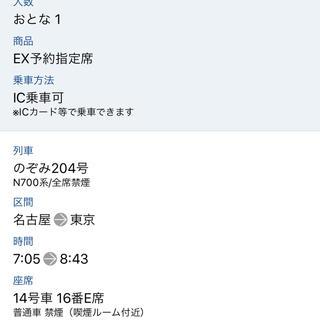 ジェイアール(JR)のJR東海 東海道新幹線 のぞみチケット 名古屋東京 4/22(鉄道乗車券)