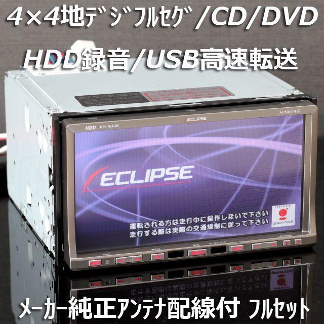 AVN669HD 4×4地デジフルセグ/DVD/HDD録音USB高速転送 自動車/バイクの自動車(カーナビ/カーテレビ)の商品写真