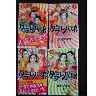 コウダンシャ(講談社)の東京タラレバ娘(女性漫画)