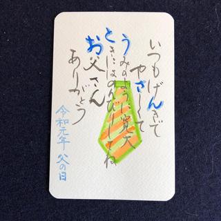 筆文字アート♡父の日ポストカード(アート/写真)