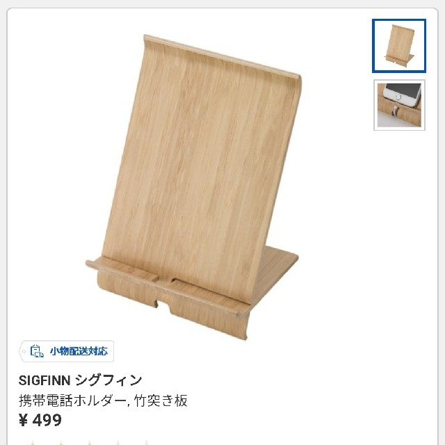 IKEA(イケア)のIKEA【スマホスタンド/携帯電話スタンド】SIGFINN スマホ/家電/カメラのスマホアクセサリー(その他)の商品写真