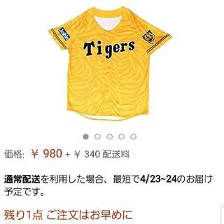 ハンシンタイガース(阪神タイガース)の新品 タイガース ユニフォーム Joshin(応援グッズ)