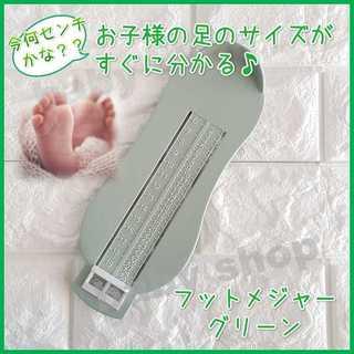 フットメジャー フットスケール 赤ちゃん 足 測る 靴 サイズ 新品 グリーン(スニーカー)