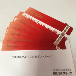 ミツビシ(三菱)の三菱地所のお買い物券 5000円(ショッピング)