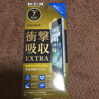 iPhone6.6s.7.対応  液晶保護フィルム(保護フィルム)