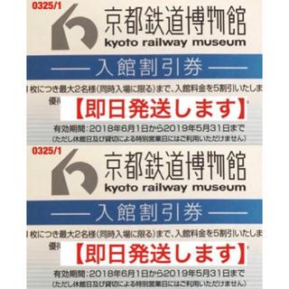 ジェイアール(JR)の京都鉄道博物館★(美術館/博物館)