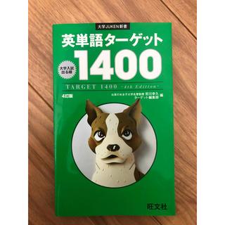 オウブンシャ(旺文社)の英語単語 ターゲット 1400(語学/参考書)