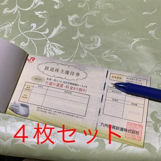 ジェイアール(JR)のJR九州 株主優待券 一枚当たり 半額券(その他)