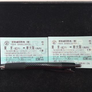 ジェイアール(JR)の新幹線 回数券 東京 ⇄ 新大阪 2枚(鉄道乗車券)