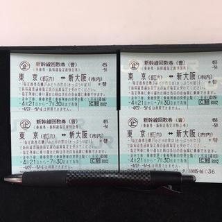 ジェイアール(JR)の新幹線 回数券 東京 ⇄ 新大阪 4枚(鉄道乗車券)