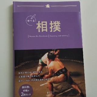 学べる 相撲(相撲/武道)