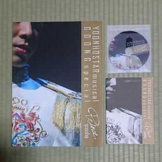 トウホウシンキ(東方神起)の東方神起 ユノ ミュージカル『宮』写真集&DVD(K-POP/アジア)