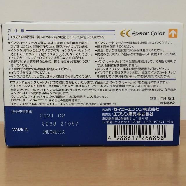 EPSON(エプソン)のEPSON 純正 インクカートリッジ ITH-6CL イチョウ 6色パック インテリア/住まい/日用品のオフィス用品(オフィス用品一般)の商品写真