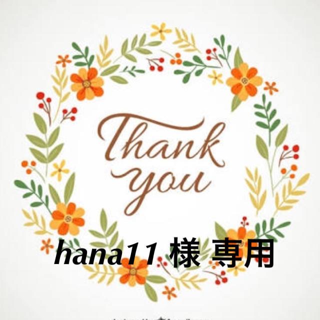 hana11  様 専用 コスメ/美容のネイル(マニキュア)の商品写真