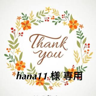 hana11  様 専用(マニキュア)