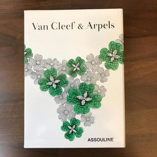 ヴァンクリーフアンドアーペル(Van Cleef & Arpels)の【マーシー様専用】ヴァンクリ 非売品ブック(その他)