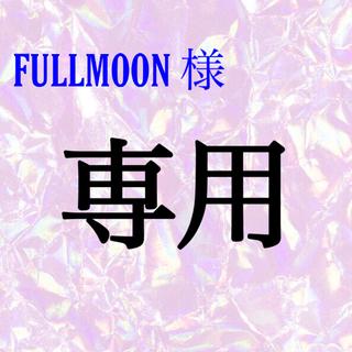 サンダイメジェイソウルブラザーズ(三代目 J Soul Brothers)のFULLMOON様 専用  登坂広臣 クッション(ミュージシャン)