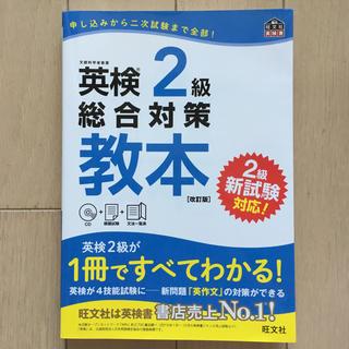 オウブンシャ(旺文社)の英検2級総合対策教本 改訂版(語学/参考書)