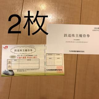 ジェイアール(JR)のJR九州 株主優待2枚 半額(鉄道乗車券)