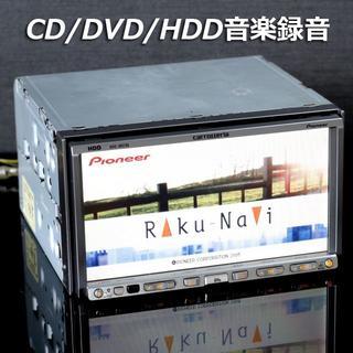 カロッツェリア楽ナビAVIC-HRZ08 30GBHDD/DVD/音楽録音(カーナビ/カーテレビ)