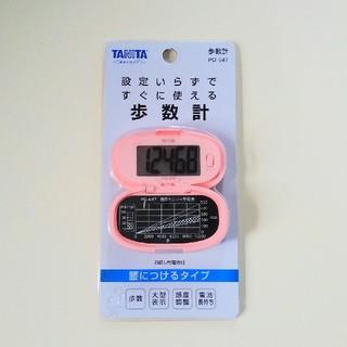 タニタ(TANITA)の歩数計 タニタ(ウォーキング)