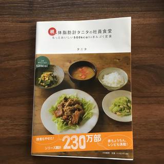 タニタ(TANITA)の続 体脂肪計タニタの社員食堂(健康/医学)