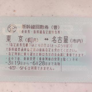 名古屋 東京 新幹線(鉄道乗車券)