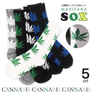 ソックス マリファナ柄 靴下 5足 5P セット ストリート メンズ 大麻柄(ソックス)