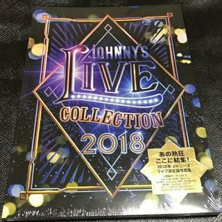 ジャニーズ(Johnny's)のジャニショ 限定 写真集 2018 新品未開封(アイドルグッズ)