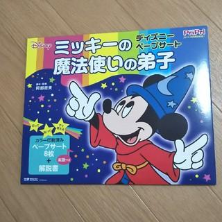 ミッキーの魔法使いの弟子ペープサート(キャラクターグッズ)