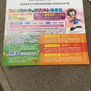 ファンタジーキッズリゾート クーポン(その他)