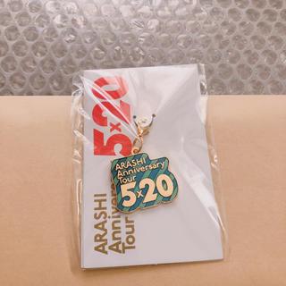 アラシ(嵐)のARASHI 嵐 5×20 第一弾  会場限定チャーム 青 大阪(アイドルグッズ)