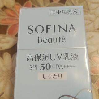 ソフィーナ(SOFINA)のソフィーナボーテ 高保湿UV乳液(日焼け止め/サンオイル)