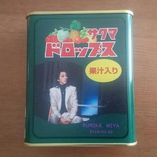 美弥るりかさん サクマドロップス缶【空缶】(その他)